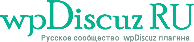 Русское сообщество wpDiscuz плагина