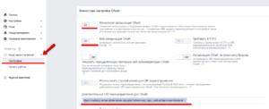 Действительные URI перенаправления для OAuth
