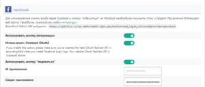 Настройка API для Facebook